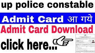 Admit card download for up police constable, up police constable admit card, admit card up police