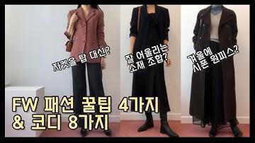 FW 패션 꿀팁 4가지 & 코디 8가지 | 잘 어울리는 소재 조합, 겨울 자켓, 코트 코디, 롱부츠 코디, 양말 활용 | Fashion Tricks | winter fashion