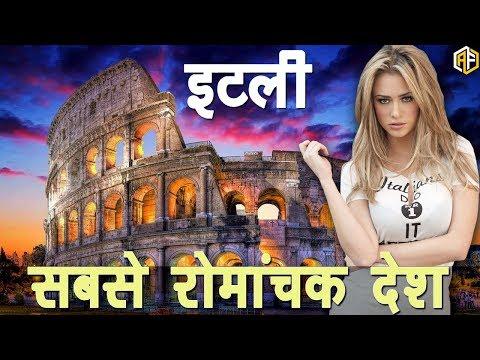 Amazing Facts About Italy In Hindi इटली सबसे रोमांचक देश जाने हिंदी में