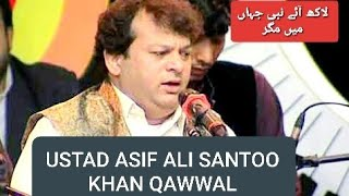 Asif ali santoo Qawwal 2012 gujrat [ lakh aye jahan mein naat shrif]
