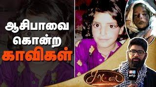 Who Killed Ashifa ? Why Modi is Silent ? | Justice For #Asifa| Saatai -Dude Vicky|