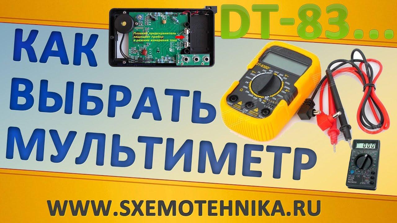 Мультиметры и тестеры выбирайте в минске среди предложений интернет магазинов каталога kupi. Tut. By.