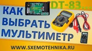 Как выбрать мультиметр серии DT-830