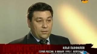 Чечня,Приказано выжить,герои РФ,спецназ ВВ ВДВ ГРУ,морская пехота