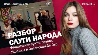 Разбор Слуги народа. Хунта, развал Украины и Зеленский-Де Голь|ЯсноПонятно #76 by Олеся Медведева