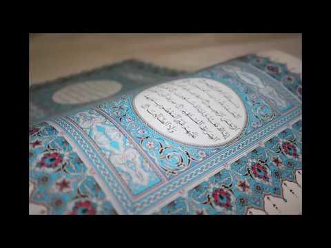 Коран от порчи (Ахмад аль Аджми)