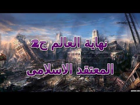 نهاية العالم باختلاف الأديان الجزء الثانى | المعتقد الاسلامى
