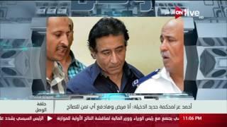 فيديو.. معتز عبد الفتاح عن رغبة أحمد عز  في التصالح :« سبحان المعز المذل»