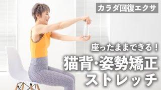座ったままでできる!猫背・姿勢矯正ストレッチ カラダ回復エクサ【Sachi×kufura 】#5  kufura   [ クフラ ]