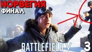 Battlefield V Прохождение на русском ► НОРВЕГИЯ - ФИНАЛ ► БАТЛФИЛД 5 ► Часть 3 (BFV) (ПК)