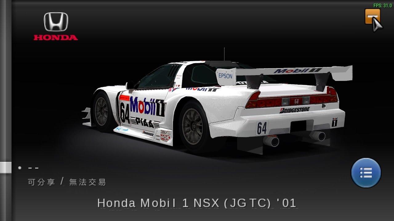 Mobil 1 Nsx: [GRAN_TERISMO]Honda Mobil 1 NSX (JG TC) '01 Test Drive