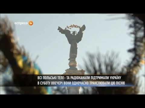 клип польский ще не вмерла україна
