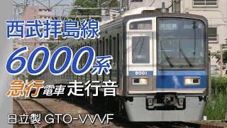 西武新宿→拝島 日立GTO 西武6000系 拝島線下り急行全区間走行音