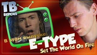 Чего жжём E Type Set The World On Fire Перевод и разбор песни для ТВ