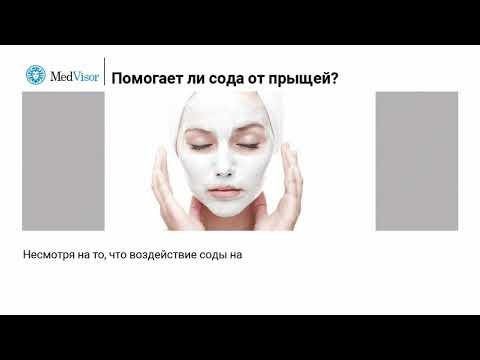 Лечение кожи содой - правда или миф?