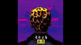 脑浊 - 我比你OK | Brain Failure - I