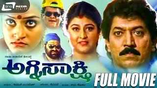 Agnisakshi- р▓Ер▓Чр│Нр▓ир▓┐р▓╕р▓╛р▓Хр│Нр▓╖р▓┐  Kannada Full HD Movie FEAT.Devaraj,Maalashri