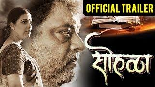 Sohalla (सोहळा) Marathi Movie 2018 | Official Trailer | Sachin Pilgaonkar, Vikram Gokhle