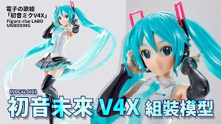 【簡單開箱】初音未來 V4X 組裝模型《VOCALOID》電子の歌姫「初音ミクV4X」  Figure-rise LABO  UNBOXING u0026 聖誕節禮物得獎名單公布