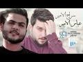 Download سراج الامير و عباس الامير - مو كلتي ما اعوفك / Offical Audio MP3 song and Music Video
