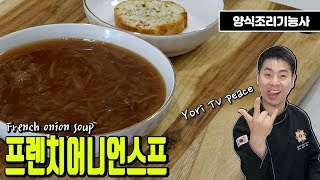 [양식조리기능사 실기동영상] 프렌치어니언스프 만드는방법