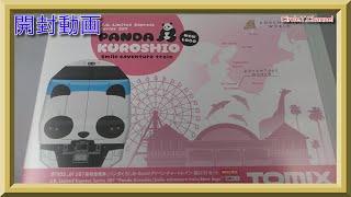 【開封動画】TOMIX 特別企画品 JR 287系特急電車(パンダくろしお・Smileアドベンチャートレイン・新ロゴ)セット【鉄道模型・Nゲージ】