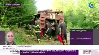 Пожарные третьи сутки борются с огнем в лесах Боржомского ущелья - МИР24