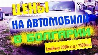 Цены на автомобили в Болгарии(В этом видео мы покажем цены на б/у автомобили в Болгарии. Мы снимаем наши видео для того,чтоб вы имели предс..., 2015-09-05T13:07:41.000Z)