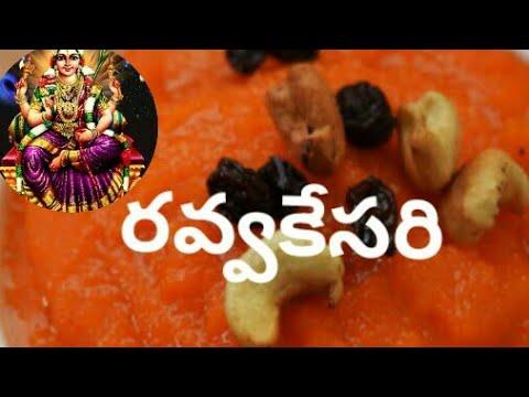 Ravvakesari/Rava Kesari In Telugu|Sweets Recipes In Telugu