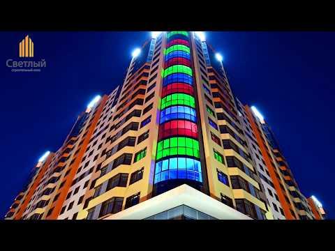 Покупка квартиры в сданных домах от строительного союза «Светлый»