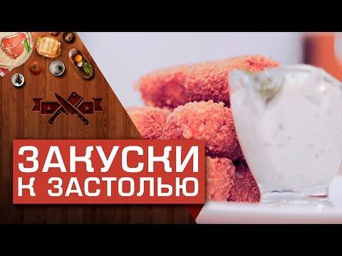 Закуски к мужскому застолью [Мужская кулинария] - Простые вкусные домашние видео рецепты блюд
