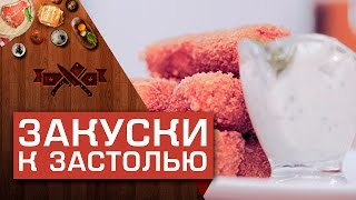 Закуски к мужскому застолью [Мужская кулинария]
