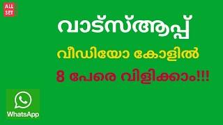 Whatsapp group video call new update   Malayalam   All set by Arun