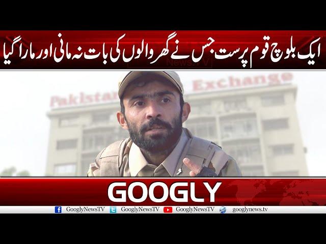 Aik Baloch Qaum Parast Jis Nain Ghar Walon Kee Baat Na Mani Aur Mara Gya | Googly News TV