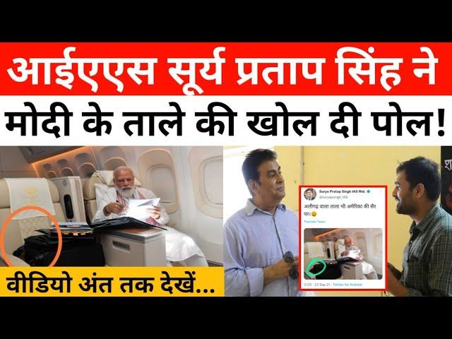 मोदी का विमान में फ़ोटो वायरल करने वाले IAS सूर्य प्रताप सिंह ने सूटकेस में ताला लगाने पर क्या कहा?