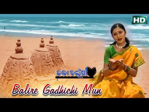BALIRE GADHICHI MUN ବାଲିରେ ଗଡିଚି ମୁଁ || Album-Kala Bainshi || Sarita Dash || Sarthak Music