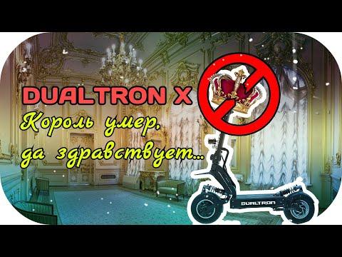 Dualtron X уже не царь! Электросамокат Currus Rs 11 или Yokamura Rs (Якомура)