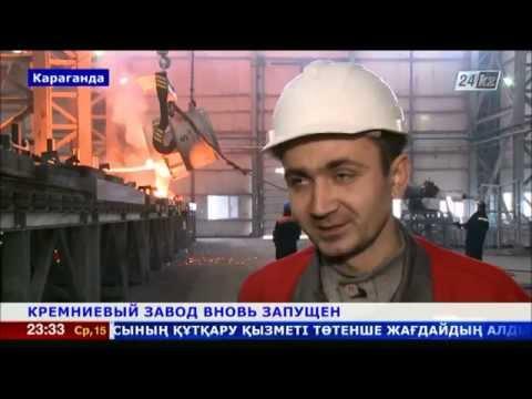 Скандально известный завод запустили в Караганде