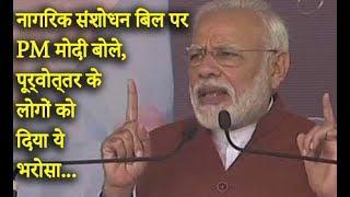 Cab Bill पर Pm Modi का दमदार भाषण पूर्वोत्तर में आग लगाने की कोशिश कर रही Congress