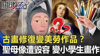 古畫修復變美勞作品?西班牙17世紀古畫 聖母像遭毀容 變小學生畫作!【關鍵時刻】20200626-6 劉寶傑 黃益中 李正皓
