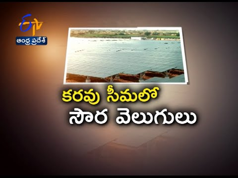 Solar Lights Up In Drought Area Of Rayalaseema