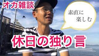 【オカ雑談】休日の独り言。「何でも楽しむ!自分自身を変えてみる ^ ^ 」