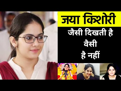 Jaya Kishori Ji Biography In Hindi | Jaya Kishori Ke Baare Mein Jankari | 22 साल की जया किशोरी