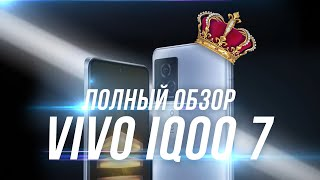 Полный Обзор VIVO IQOO 7