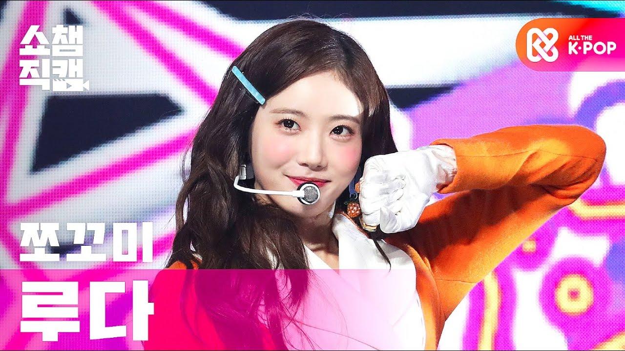 [쇼챔직캠 4K] 쪼꼬미 루다 - 흥칫뿡 (CHOCOME LUDA - Hmph!) l #쇼챔피언 l EP.374