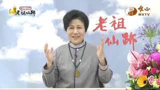 基隆儒意教室 廖聖堂賢士 楊詠琮賢士【老祖仙跡141】  WXTV唯心電視