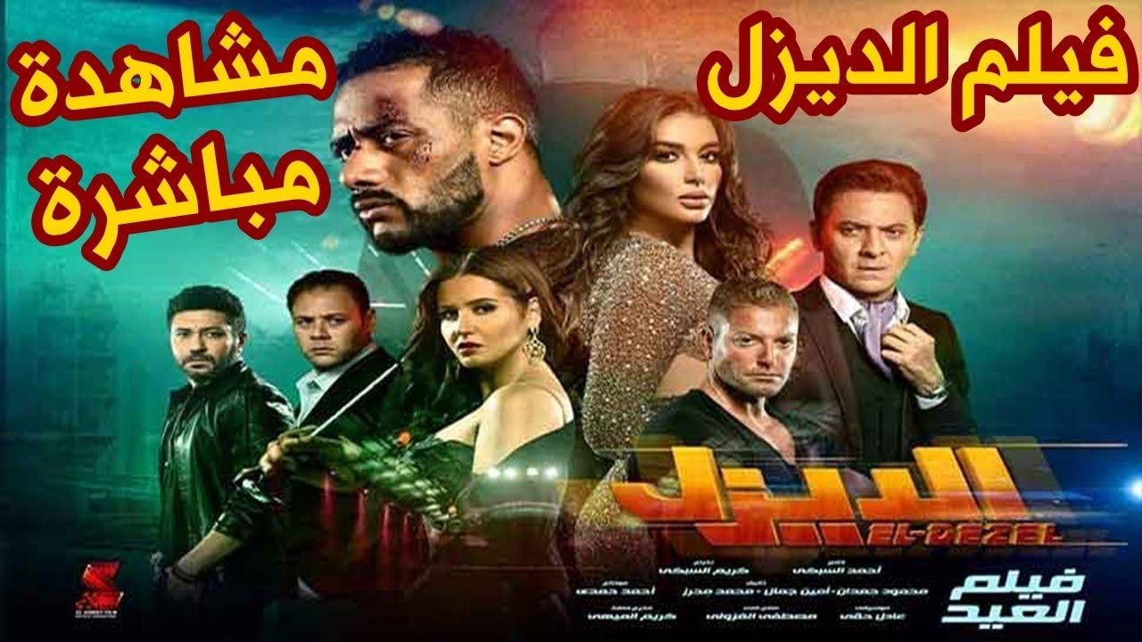 فيلم الديزل كامل مشاهدة الفلم المصري الديزل بطولة محمد رمضان و ياسمين صبري Youtube