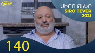 Siro Tever / Сиро Тевер - Seria 140 / Серия 140