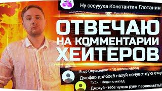 ДЖОВ ОТВЕЧАЕТ НА КОММЕНТЫ ХЕЙТЕРОВ ● Без Цензуры