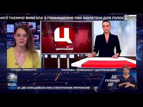 """Телекомпанія """"Центральний"""" з новинами Полтавщина на """"Прямому"""" . 26.07.19."""